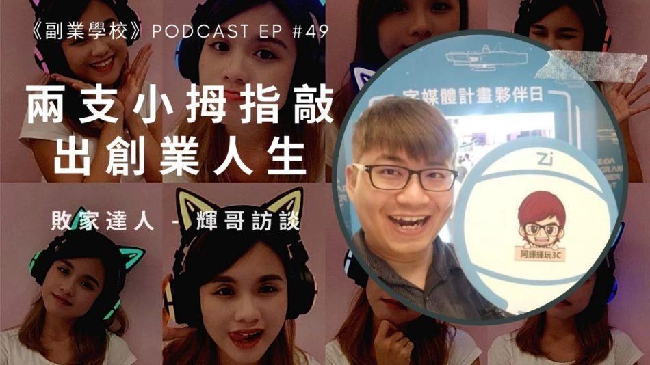 [EP #48] 新手如何進行臉書廣告 - 《臉書廣告行家 阿元老師》訪談